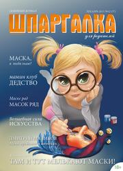 франшиза успешного  журнала