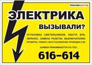 Вызов электрика на дом г. Череповец