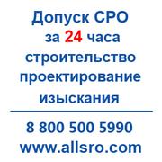Вступить в  СРО строителей для Череповца