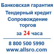 Банковская гарантия по госконтракту для Череповца
