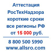Аттестация РосТехНадзора для СРО быстро для Череповца