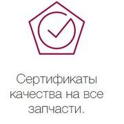 Автозапчасти для иномарок в Череповце! Доставка от 1 дня!